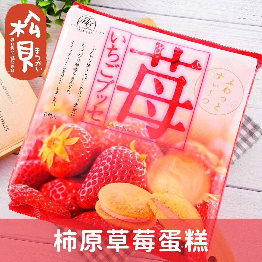 《松貝》柿原草莓蛋糕8入150g【4901554035615】ba30