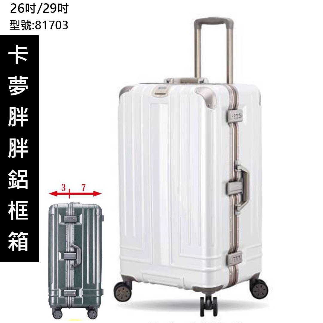 卡夢純PC頂級鋁框胖胖箱運動箱-29吋-5顏色-現貨免運-台南可預約自取 型號:817035