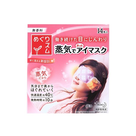 花王蒸氣眼罩 14片(Mere Shop 美樂代購 )