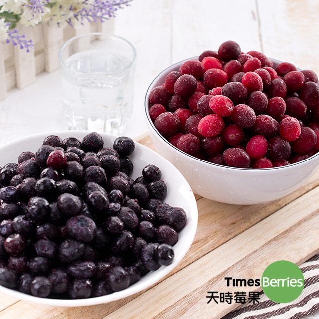 【天時莓果】 冷凍蔓越莓/藍莓 4包 (400g/包)