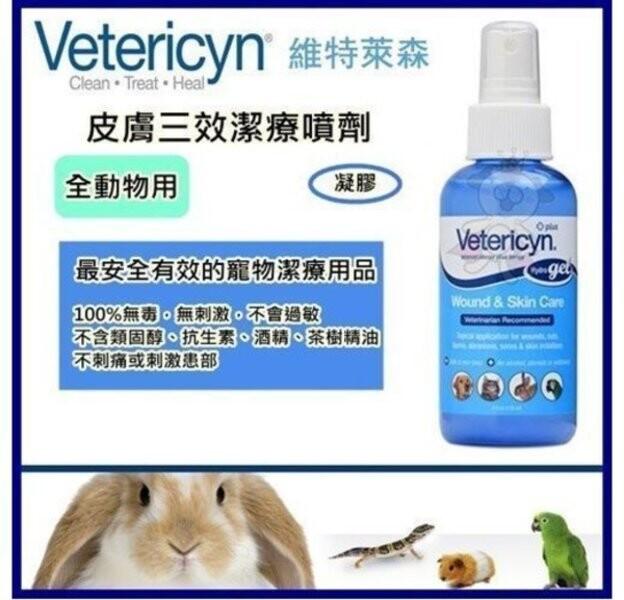 維特萊森vetericyn全動物-皮膚三效潔療噴劑(凝膠)3oz