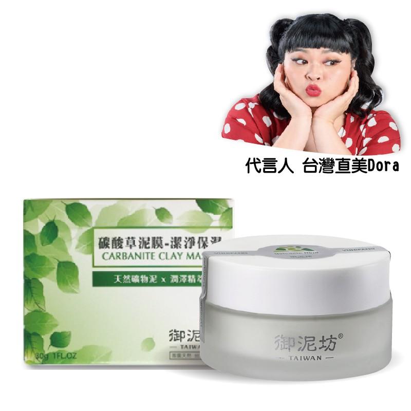 【御泥坊】碳酸草泥膜-潔淨保濕 (30g) 保濕/洗面乳/卸妝/懶人/保養/天然泥膜/綠色