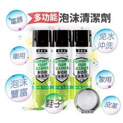 多功能泡沫清潔劑強效去污汽車內飾皮革廚房油污除垢1入贈海綿1各