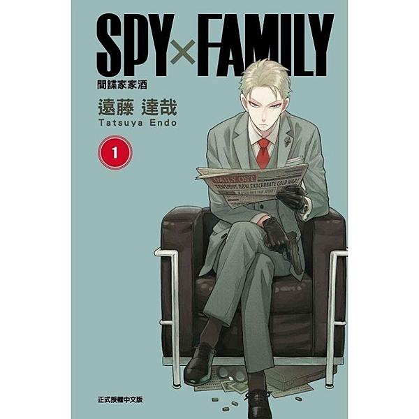SPY×FAMILY 間諜家家酒  01