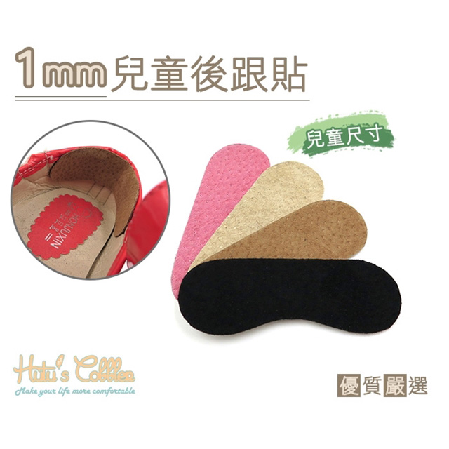 ○糊塗鞋匠○ 優質鞋材 F18 台灣製造 1mm兒童後跟貼 -雙