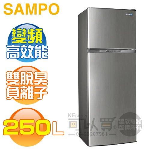 SAMPO 聲寶 ( SR-A25D(G) ) 250公升 超值變頻雙門冰箱 -星辰灰《送基本安裝、舊機回收》 [可以買]