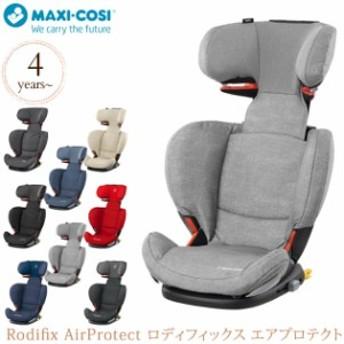 MAXI-COSI マキシコシ Rodifix AirProtect ロディフィックス エアプロテクト QNY88249567