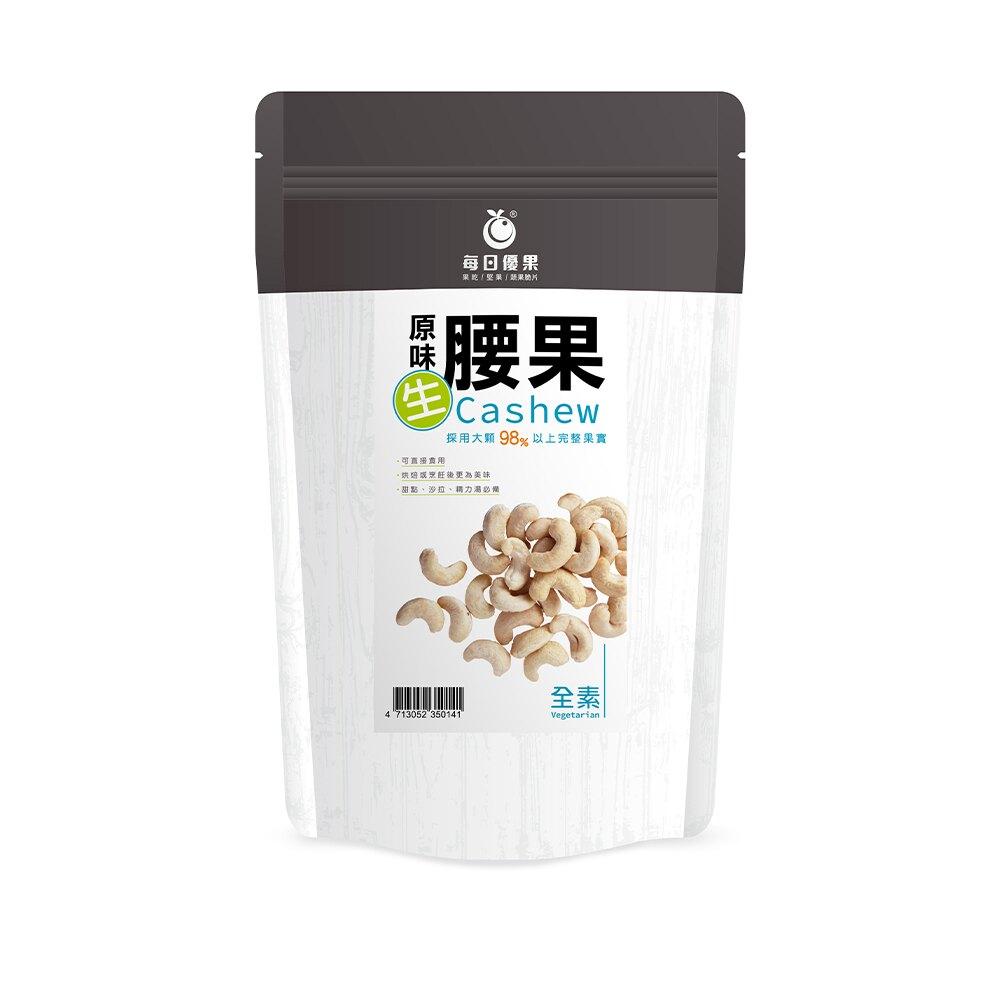 原味生腰果大包裝580公克【每日優果】