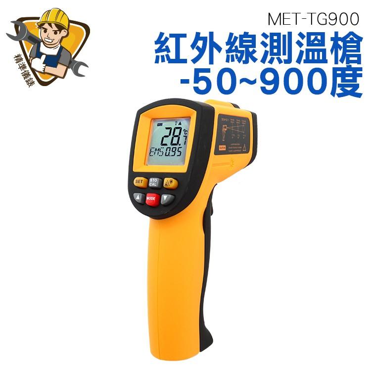 950度紅外線測溫槍 CE工業級-50~950度紅外線測溫槍 非接觸式 MET-TG900 精準儀錶旗艦店