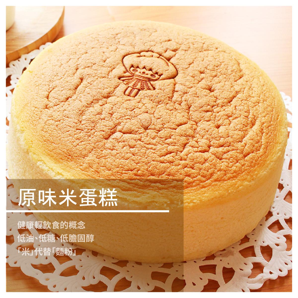 【力凡烘焙坊】無麥麩 原味米蛋糕/巧克力米蛋糕/檸檬米蛋糕  340g