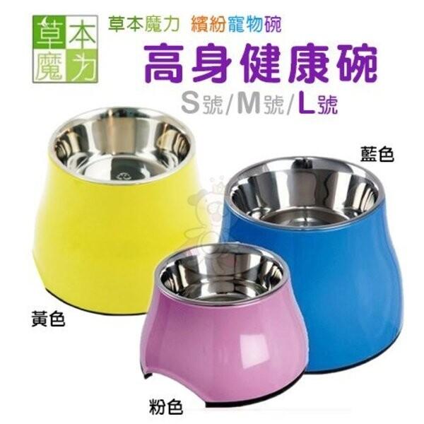 草本魔力繽紛寵物碗高身健康碗l號 碗體加高設計 適合中大型長腳狗 寵物碗