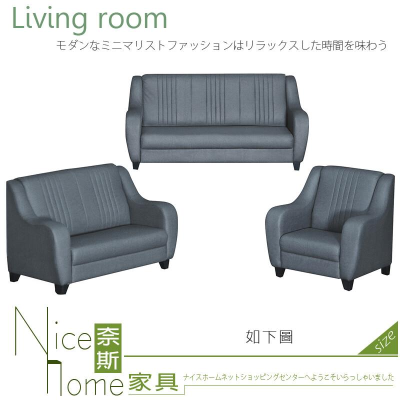 奈斯家具nice308-1-hv 富士山深灰色沙發/整組1+2+3