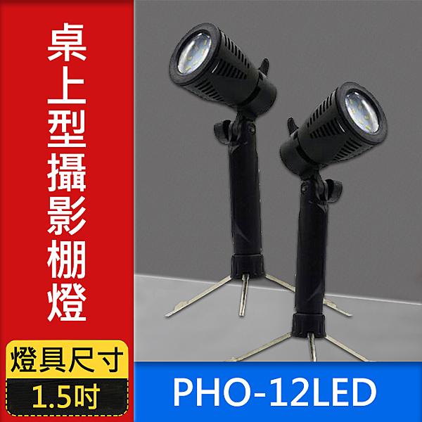 【LED 攝影棚燈】PHO-12LED 兩只裝 12顆晶片式燈芯 PHO12LED 附30CM燈架 桌上型 屮Y5