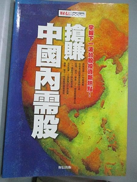 【書寶二手書T3/股票_FLF】搶賺中國內需股:掌握下一波中國成長新動能_財信編輯部