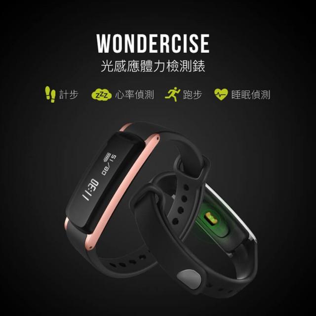 ★全球首創 「戴」著走的智能教練★ Wondercise 光感應體力檢測錶