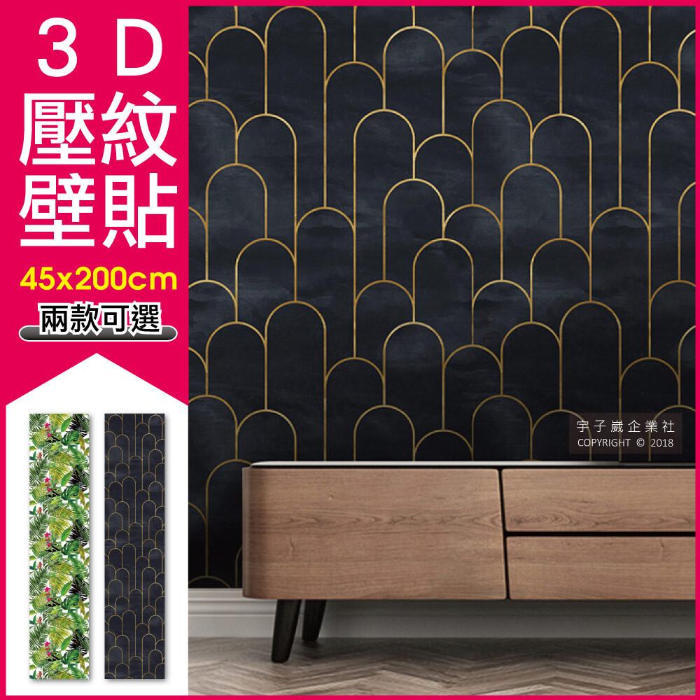 創意牆壁3d壓紋diy自黏壁貼45x200cm (黑金圓弧)