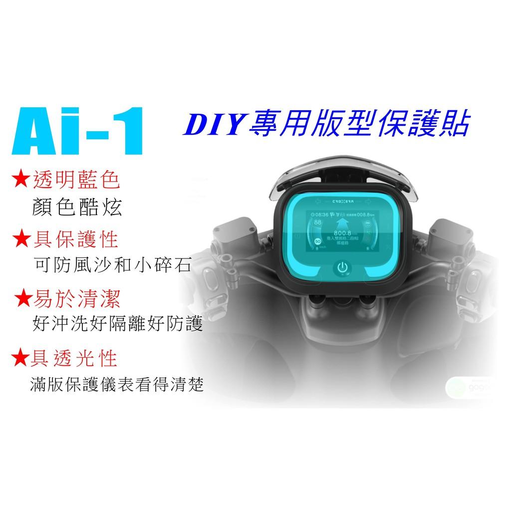 DIY專用版型螢幕保護貼 GOGORO2 EC05 DRG AI-1 JETS 彪虎 GOGORO3 儀表