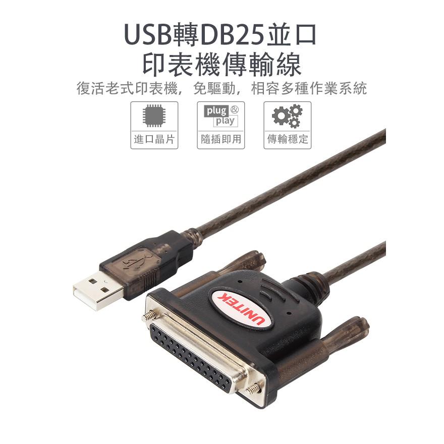 USB-25F母印表機.掃描器轉接線 1.5M Y-121(DB25F) 1.5米