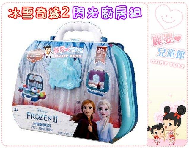 麗嬰兒童玩具館~迪士尼家家酒系列-Frozen冰雪奇緣2-閃光化妝組/閃光廚房組