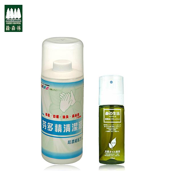 【綠森林】芬多精清潔液500ml+芬多精隨身噴霧瓶120ml