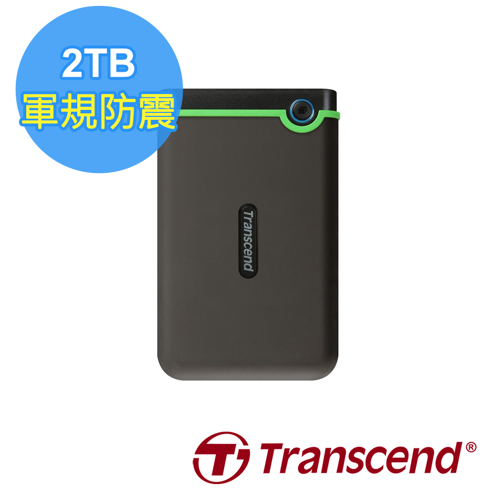 Transcend 創見 Storejet 25M3S 2TB 2.5吋 防震外接硬碟《鐵灰》