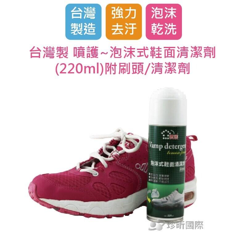 免運珍昕台灣製 噴護~泡沫式鞋面清潔劑(220ml)~附刷頭/清潔劑