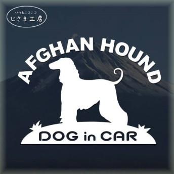 アフガンハウンド犬の白色シルエットステッカー ドッグインカ―