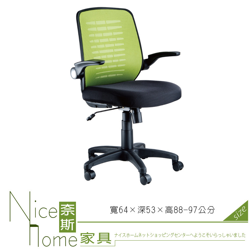 奈斯家具nice043-1-hpq 網布辦公椅/有扶手/單只
