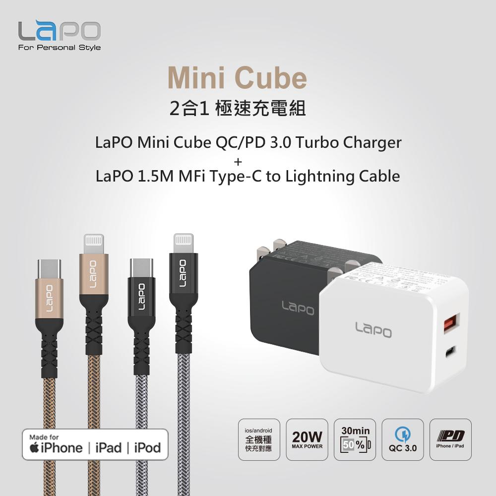LaPO PD/QC3.0 USB極速充電組WT-PCL01(快充USB充電器+MFI認證C to Lightning傳輸線 線長1.5M)