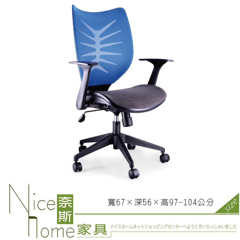 奈斯家具nice018-2-hpq 網布辦公椅/旋轉扶手/單只