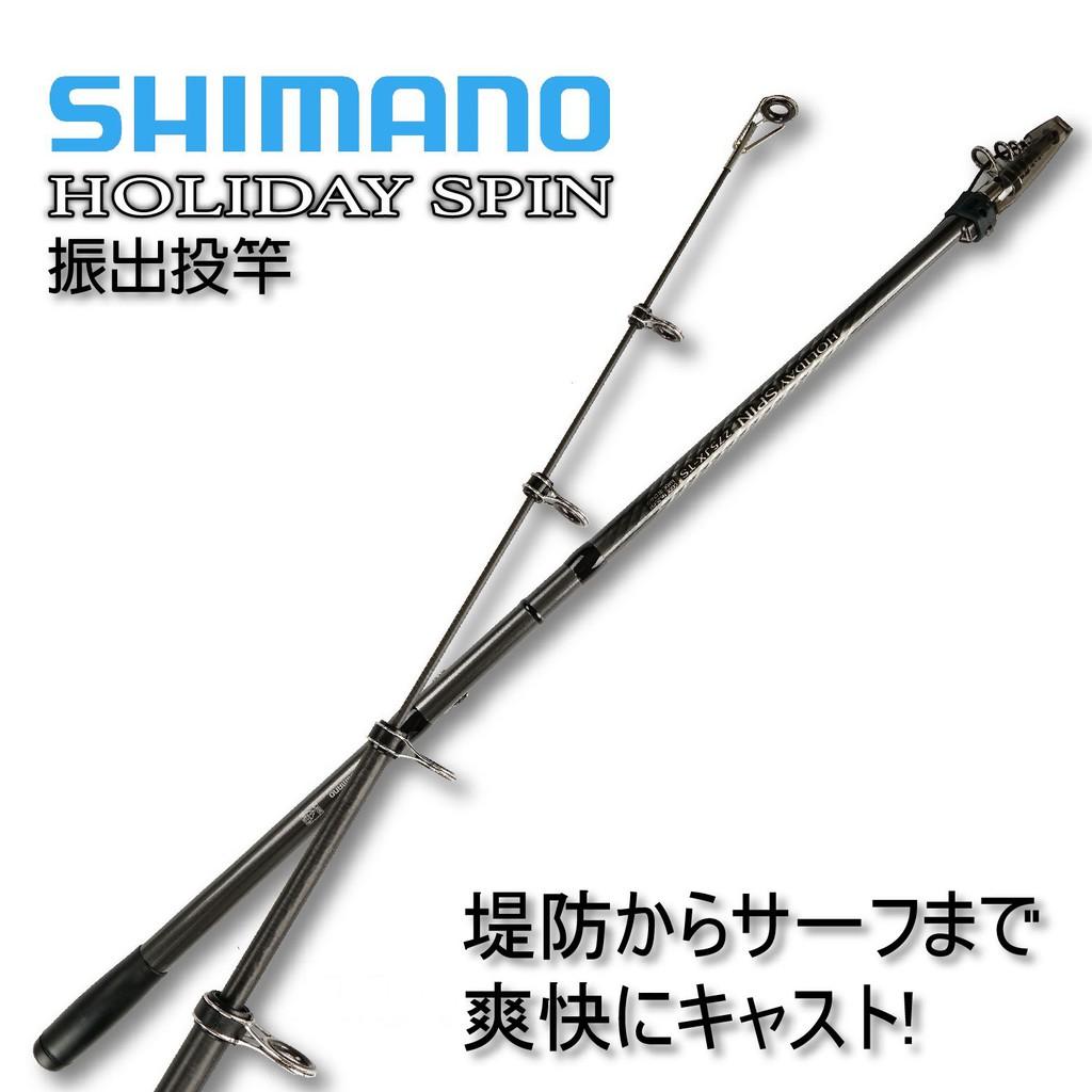 【獵漁人】SHIMANO HOLIDAY SPIN 振出遠投竿