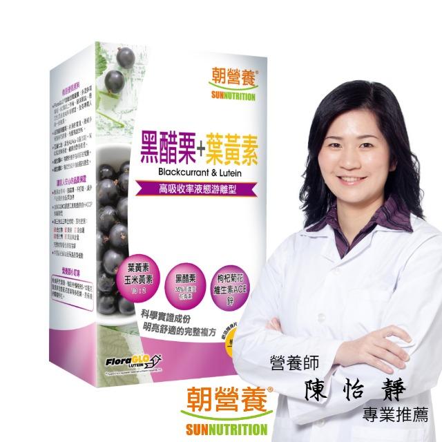 [朝營養] - 黑醋栗+葉黃素