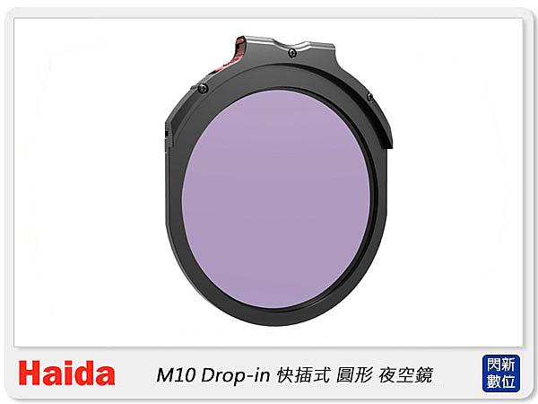 預購~Haida 海大 M10 插入式 夜空鏡 Night Filter 快插式 抗光害(HD4265,公司貨)