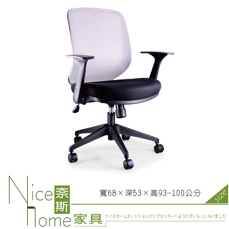 奈斯家具nice011-3-hpq 網布辦公椅/旋轉扶手/單只