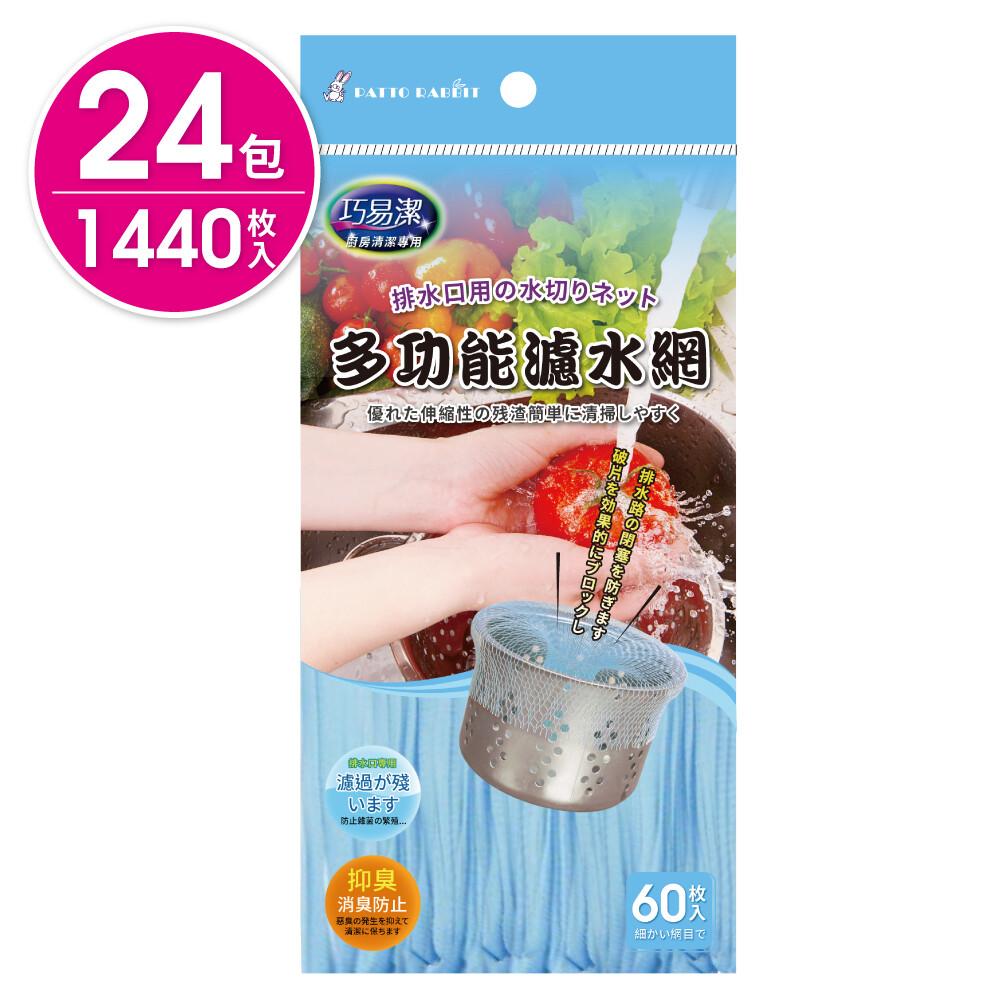 巧易潔多功能濾水網1440枚入(可當肥皂袋)/k7337x24/菜渣過濾/殘渣過濾/廚房清潔