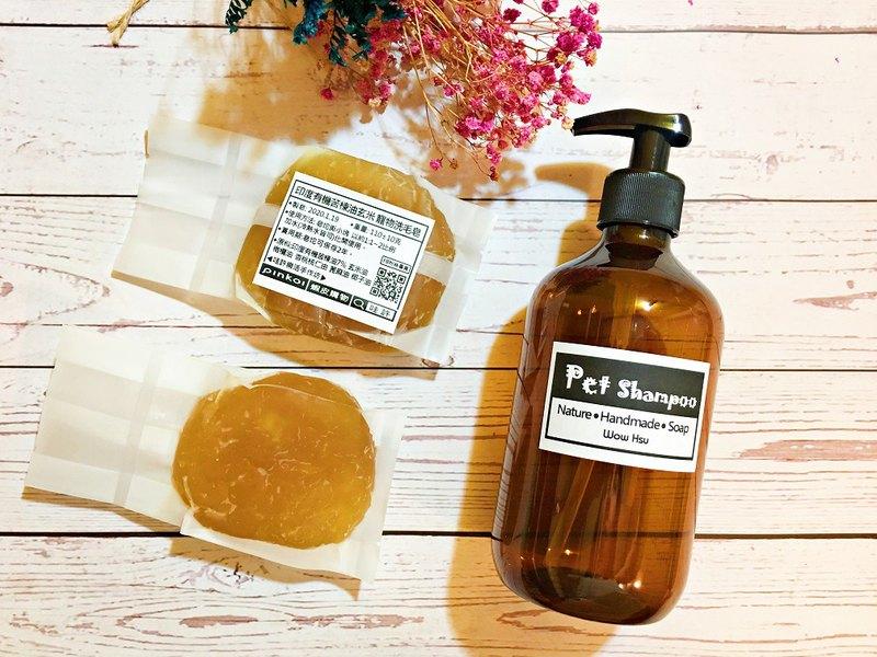 寵物蠶絲皂坨∣印度有機苦楝油-寵物蠶絲洗毛液體手工皂坨