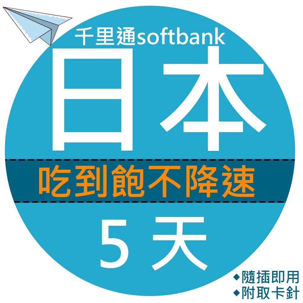 日本上網神卡 5天吃到飽無限流量不降速 隨插即用免設定 支援3G/4G網速 日本通用