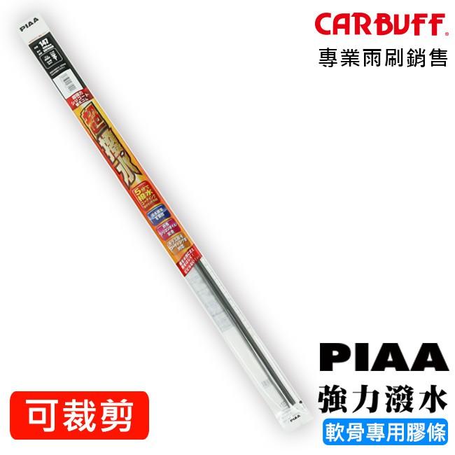 日本 PIAA軟骨雨刷 超撥水替換膠條 (黑貓宅配) / 台灣公司貨 寬5mm