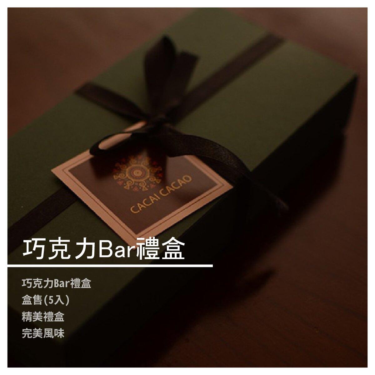 【CACAI CACAO】巧克力Bar禮盒/5入