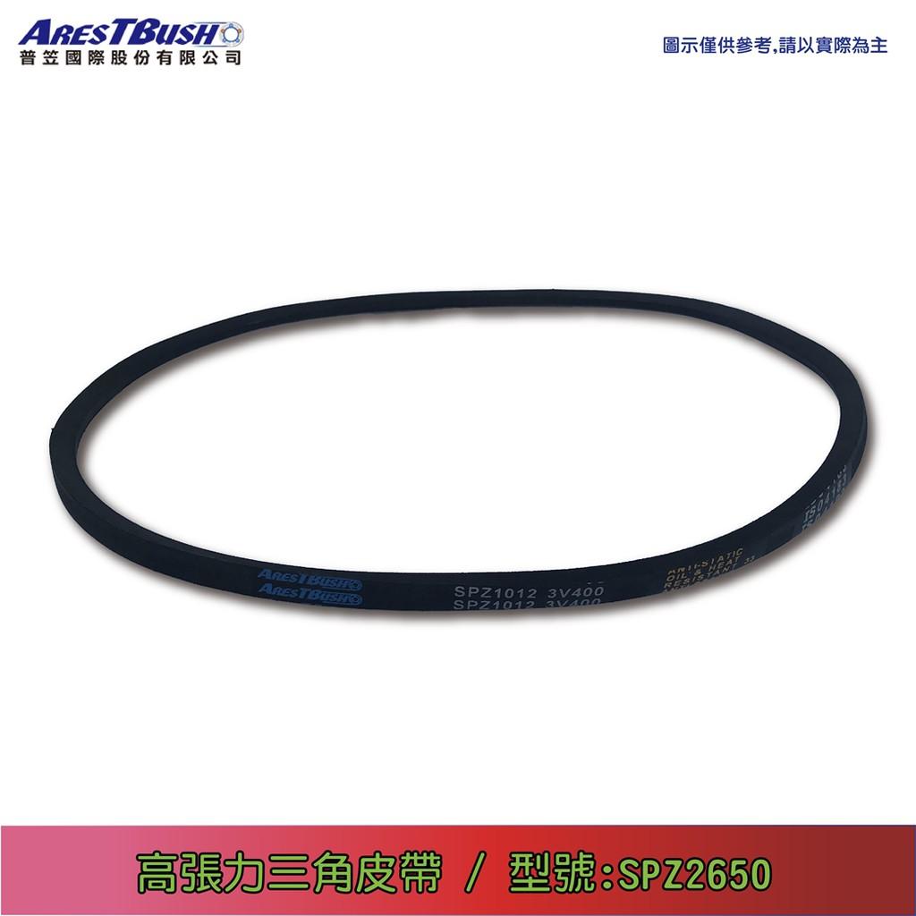 高張力包布型 三角皮帶 high tension V-belt SPZ2650