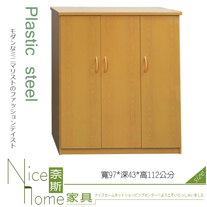 奈斯家具nice291-06-hkm (塑鋼家具)3.2尺三門柚木鞋櫃