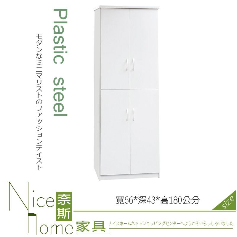 奈斯家具nice293-01-hkm (塑鋼家具)6尺高四門白色鞋櫃