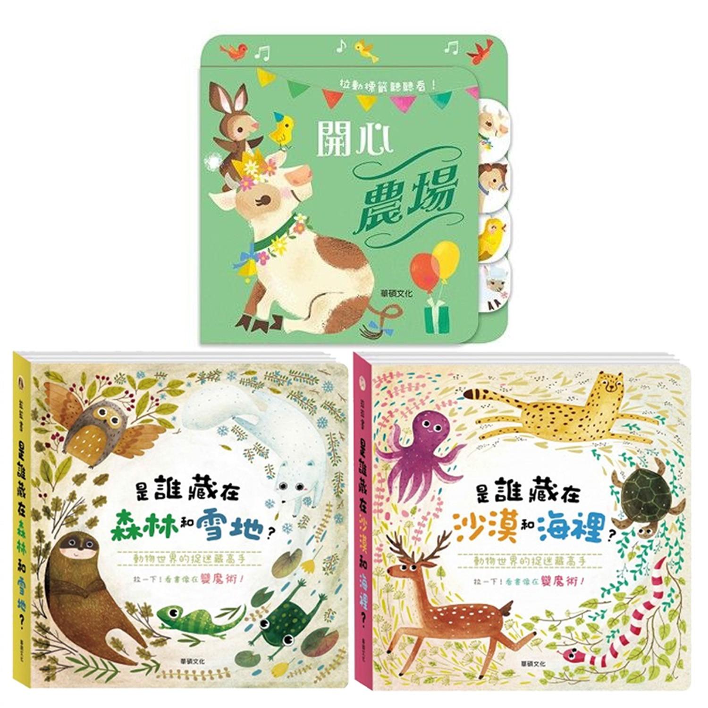 華碩文化 - 【3本合購】大自然觀察拉拉書(是誰藏在沙漠和海裡?+是誰藏在森林和雪地?)+有聲書(開心農場)
