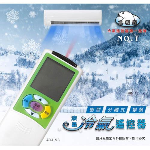 dr.av西屋+惠而浦+開利三合一冷氣遙控器/變頻系列(ar-us3)
