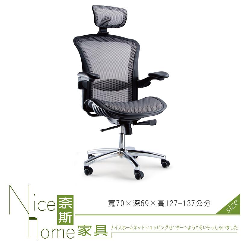 奈斯家具nice020-1-hpq 網布辦公椅/有扶手/黑色