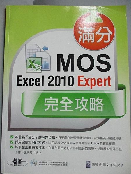【書寶二手書T6/電腦_E2A】滿分!MOS Excel 2010 Expert 完全攻略_陳智揚/劉文琇/汪文政