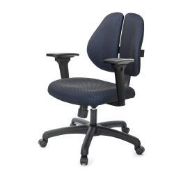 GXG 短背成泡 雙背椅 (3D升降扶手) TW-2990 E9