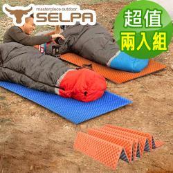 韓國SELPA 超輕量加厚耐壓蛋巢型折疊防潮墊/三色任選 (超值兩入組) 蛋巢睡墊