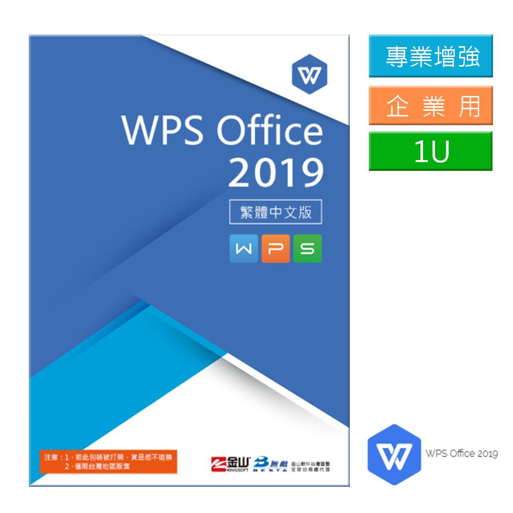 ★快速到貨★WPS office 2019 專業增強版