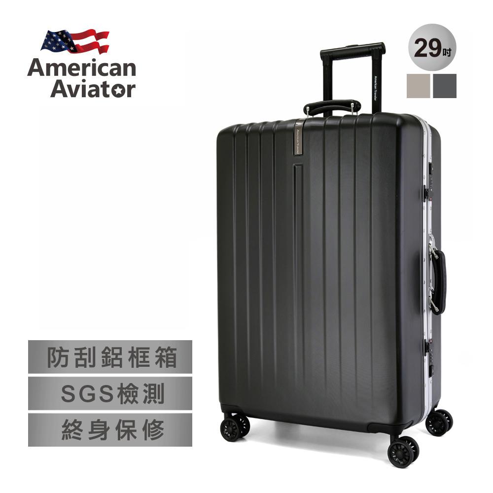 [AA 美國飛行家] 29吋-柏林系列 耐衝擊超輕大容量鋁框行李箱 (2色可選)